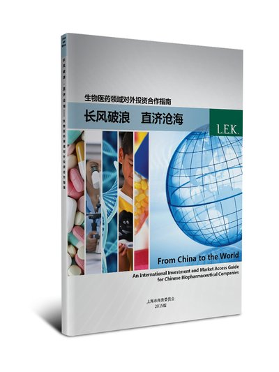 L.E.K. Consulting L.E.K. Consulting published From China to the World: An Investment and Market Access Guide for Chinese Biopharmaceutical Companies