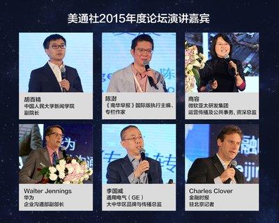 美通社2015新传播年度论坛在京成功举办