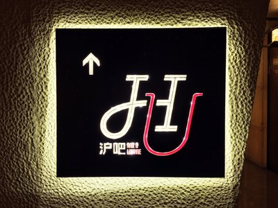 HU Bar & Lounge Showcases the Best of Shanghai's Past and Present