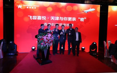 Hong Kong Airlines Celebrates the Launch of Additional Flight to Tianjin