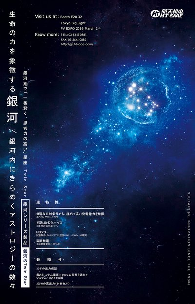 "HT-SAAE to Launch ""Milky Way"" Twin Star in Tokyo"