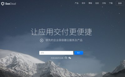 DaoCloud 公有云登陆界面