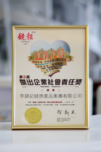 LKK Health Products Group Honored with