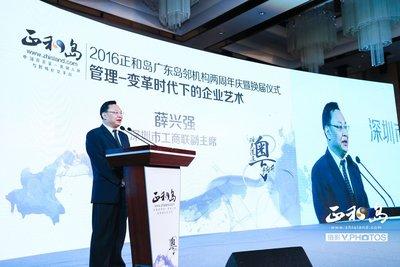 深圳市工商联副主席薛兴强致辞