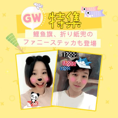 Camera360 Celebrates Japan's Golden Week with Launch of Free Travel Filters & GW Stickers