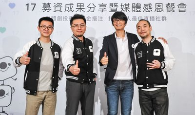 17 Receives NT$ 750 Million Investment from LeSports Innovation Fund to Expand its Market in Greater China