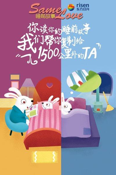 Risen Energy Co., Ltd. Brings Better Life to Children in Gansu, China