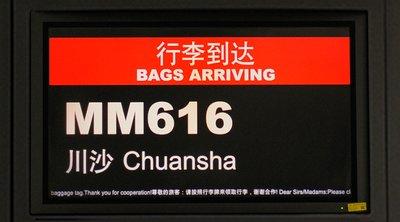MM616航班抵沪 迪士尼神秘活动快闪浦东机场