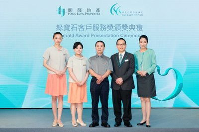 Hang Lung Emerald Award Recognizes Service Excellence by Frontline Staff