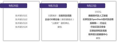 2016日程預覽
