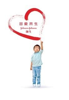 中国强生发布《2015年在华企业公民与可持续发展报告》