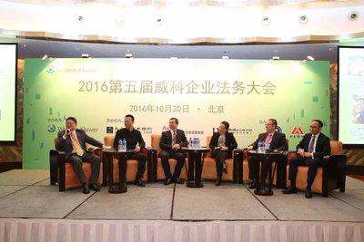 2016第五届威科企业法务大会圆满举办