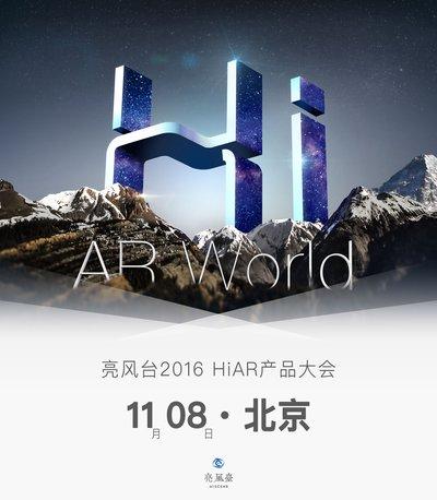 """亮风台""""Hi,AR World """"新品发布会11月8日在北京举行"""