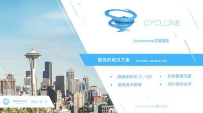 """""""台风""""席卷西雅图:才云宣布开源CI/CD平台Cyclone"""