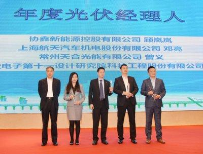 十一科技获CREC年度颁奖典礼多项大奖