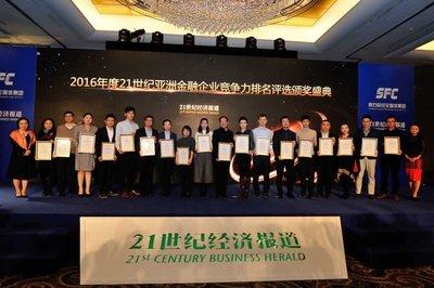 同盾科技荣获21世纪亚洲金融年会年度大数据风控公司大奖