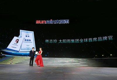 林志玲出任太阳雨集团全球首席品牌官