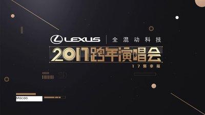 锁定微鲸VR  直通2017江苏卫视跨年演唱会现场