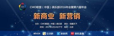 """中国CMO联盟第六届年会暨""""新商业新营销""""年度盛典将于1.14在京举办"""