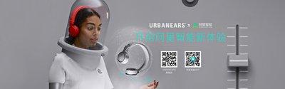 Urbanears成为阿里智能首个合作的耳机品牌