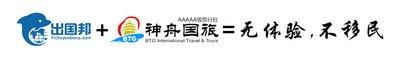 出国邦跨界携手神舟国旅,共同开拓中国移民新蓝海