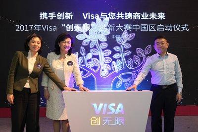 """2017年Visa""""创无限""""创新大赛中国区正式启动"""