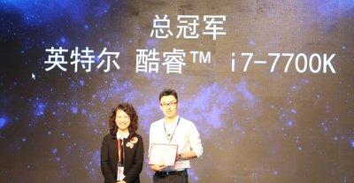 英特尔酷睿i7-7700K荣获年度电子竞技创新奖总冠军