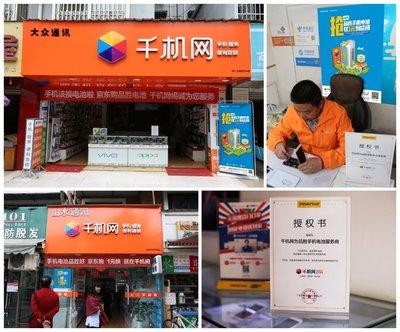 京东再出击,联手千机网加速新零售布局