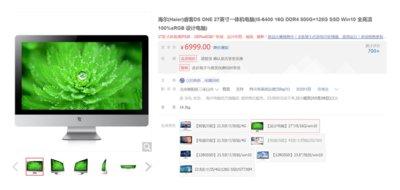 海尔睿客DS One产品页面