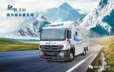 中国首台具有自主知识产权军民两用磁共振诊疗车展出