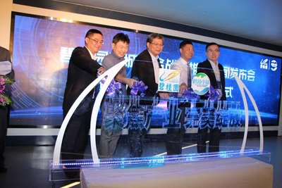 Country Garden and More Than 30 Giant Companies Like Cisco Jointly Build Tech Town
