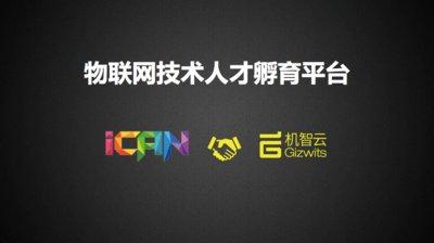 机智云与iCAN联合发布物联网技术人才孵育平台