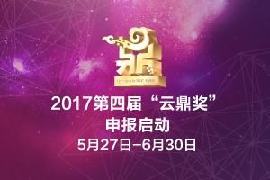 """2016-2017年度第四届""""云鼎奖""""申报将于5月27日正式启动"""