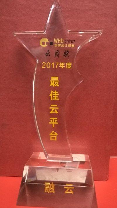 """融云""""年度最佳云平台""""云爵奖"""