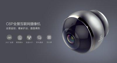 金属机身360度全景监控,萤石新款摄像机C6P正式上市