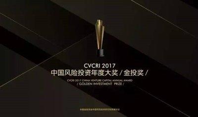 CVCRI-2017中国风险投资年度大奖金投奖榜单结果荣耀揭晓