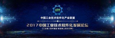 """软博会""""中国工业技术软件化发展""""论坛日程发布"""