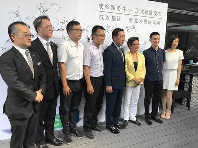 仲利国际关系企业成旅集团品牌发布会在沪举行