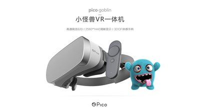 "Pico""小怪兽""将领衔全线新品亮相""天猫玩物节"""