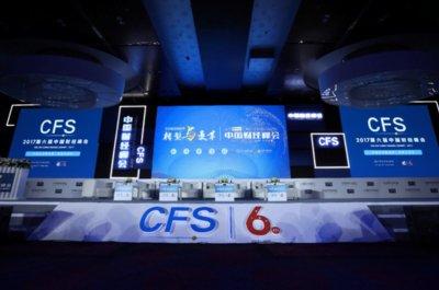 第六届中国财经峰会现场照