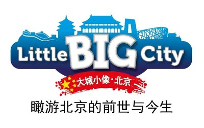 "亚洲首家""大城小像Little BIG City""将登陆北京"