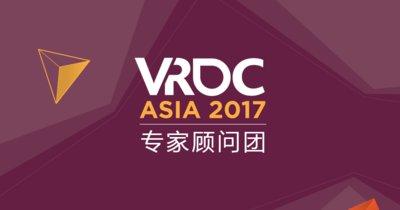 VRDC Asia 2017专家顾问团