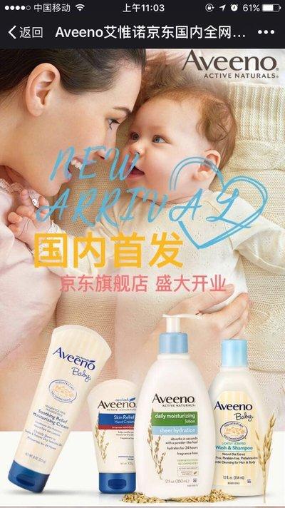 美国天然护肤品牌Aveeno艾惟诺入驻京东母婴