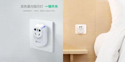 轻松管理家中电器 萤石智能插座即将发布