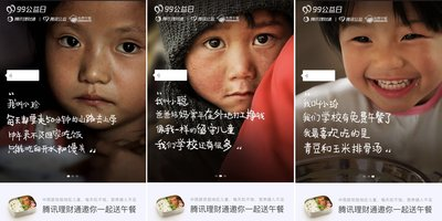 """小膳大爱 腾讯理财通联合""""免费午餐基金""""为贫困儿童送午餐"""