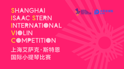 Shanghai Isaac Stern International Violin Competition Re-Ignites Next August