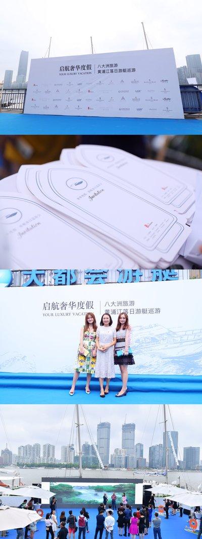 八大洲旅游 -- 黄浦江巡游活动开幕