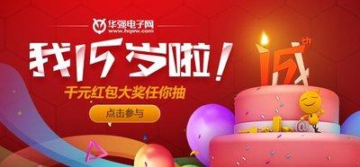 华强电子网15周年庆