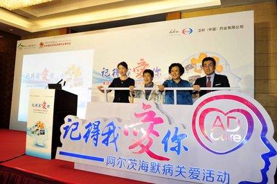 嘉宾共同启动阿尔茨海默病关爱活动 左起:冯艳辉、王鲁宁、郝林娜、兼古宪生