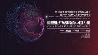 第11届中国投资年会有限合伙人峰会暨中国核心竞争力产业峰会